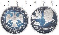 Изображение Монеты СНГ Россия 2 рубля 2005 Серебро Proof-