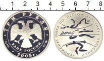 Изображение Монеты СНГ Россия 3 рубля 2005 Серебро Proof