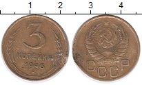 Изображение Монеты СССР 3 копейки 1946 Латунь VF