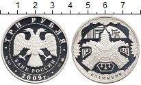 Изображение Монеты Россия 3 рубля 2009 Серебро Proof- Калмыкия ммд