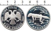 Изображение Монеты Россия 1 рубль 1996 Серебро Proof- Туркменский зублефар