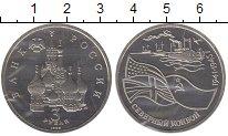 Изображение Монеты Россия 3 рубля 1992 Медно-никель Proof- Северный конвой.Родн
