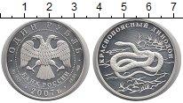 Изображение Монеты СНГ Россия 1 рубль 2007 Серебро Proof-