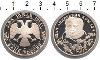 Изображение Монеты Россия 2 рубля 1994 Серебро Proof- Крылов