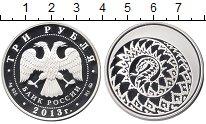 Изображение Монеты СНГ Россия 3 рубля 2013 Серебро UNC