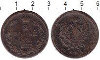 Изображение Монеты Россия 1801 – 1825 Александр I 2 копейки 1815 Медь VF
