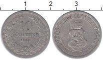 Изображение Монеты Болгария 10 стотинок 1906 Медно-никель VF