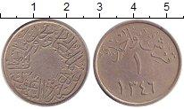 Изображение Монеты Азия Саудовская Аравия 1 гирш 1927 Медно-никель XF