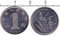 Изображение Дешевые монеты Азия Китай 1 джао 2006 Железо XF