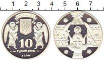 Изображение Монеты Украина 10 гривен 1999 Серебро UNC-