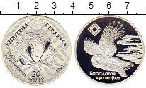 Изображение Монеты Беларусь 20 рублей 2005 Серебро Proof Бородатая  кугакайка