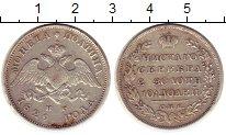 Изображение Монеты Россия 1825 – 1855 Николай I 1 полтина 1829 Серебро VF