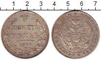 Изображение Монеты Россия 1825 – 1855 Николай I 1 рубль 1841 Серебро VF+