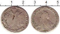 Изображение Монеты Россия 1762 – 1796 Екатерина II 20 копеек 1771 Серебро VF