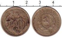 Изображение Монеты СССР 20 копеек 1933 Медно-никель XF