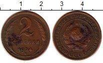 Изображение Монеты Россия СССР 2 копейки 1924 Медь VF+