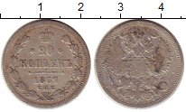 Изображение Монеты Россия 1855 – 1881 Александр II 20 копеек 1867 Серебро VF