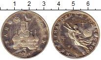 Изображение Монеты Россия 3 рубля 1992 Медно-никель Proof Международный  Год
