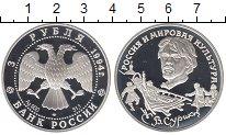 Изображение Монеты Россия 3 рубля 1994 Серебро Proof Василий  Суриков