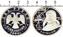Изображение Монеты СНГ Россия 2 рубля 2004 Серебро Proof