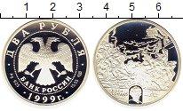 Изображение Монеты СНГ Россия 2 рубля 1999 Серебро Proof
