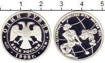 Изображение Монеты СНГ Россия 1 рубль 1998 Серебро Proof
