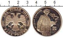 Изображение Монеты Россия 2 рубля 1994 Серебро Proof- Репин