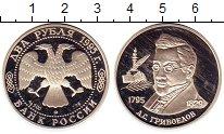 Изображение Монеты Россия 2 рубля 1995 Серебро Proof-