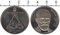 Изображение Монеты Украина 2 гривны 2007 Медно-никель UNC- Александр Ляпунов