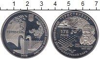 Изображение Монеты Украина 5 гривен 2008 Медно-никель UNC-