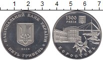 Изображение Монеты Украина Украина 2005 Медно-никель UNC