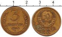 Изображение Монеты Россия СССР 3 копейки 1940 Латунь XF