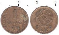 Изображение Монеты СССР 1 копейка 1953 Латунь XF