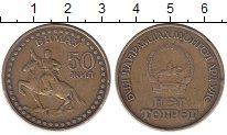 Изображение Монеты Монголия 1 тугрик 1971 Латунь XF 50  лет  Революции