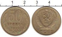 Изображение Монеты Россия СССР 50 копеек 1977 Медно-никель XF