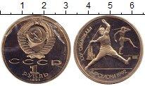 Изображение Монеты СССР 1 рубль 1991 Медно-никель Proof Олимпиада 92.  Метан