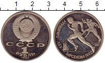 Изображение Монеты СССР 1 рубль 1991 Медно-никель Proof- Олимпиада 92.  Бег