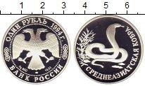 Изображение Монеты Россия 1 рубль 1994 Серебро Proof- Среднеазиатская кобр