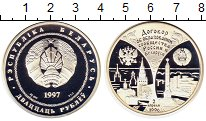 Изображение Монеты Беларусь 20 рублей 1997 Серебро Proof