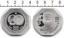 Изображение Монеты Казахстан 500 тенге 2012 Серебро UNC- 100 лет Д.Кунаеву