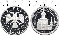 Изображение Монеты Россия 3 рубля 2013 Серебро Proof