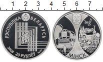 Изображение Монеты Беларусь 20 рублей 2008 Серебро UNC- ЕврАзЕС. Минск