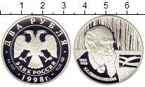 Изображение Монеты Россия 2 рубля 1998 Серебро Proof Станиславский