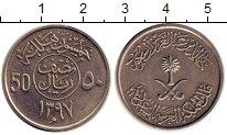 Изображение Монеты Саудовская Аравия 50 халал 1976 Медно-никель UNC-