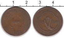 Изображение Монеты Непал 5 пайс 1957 Бронза XF-