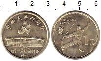 Изображение Монеты Китай 1 юань 1990 Медно-никель UNC- XI Азиатские игры