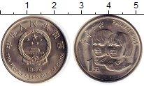 Изображение Монеты Китай 1 юань 1994 Медно-никель UNC-