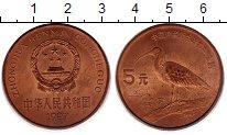 Изображение Монеты Азия Китай 5 юаней 1997 Бронза UNC-