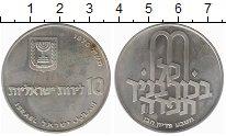 Изображение Монеты Азия Израиль 10 лир 1970 Серебро UNC-