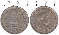 Изображение Монеты Индия 5 рупий 1989 Медно-никель UNC-